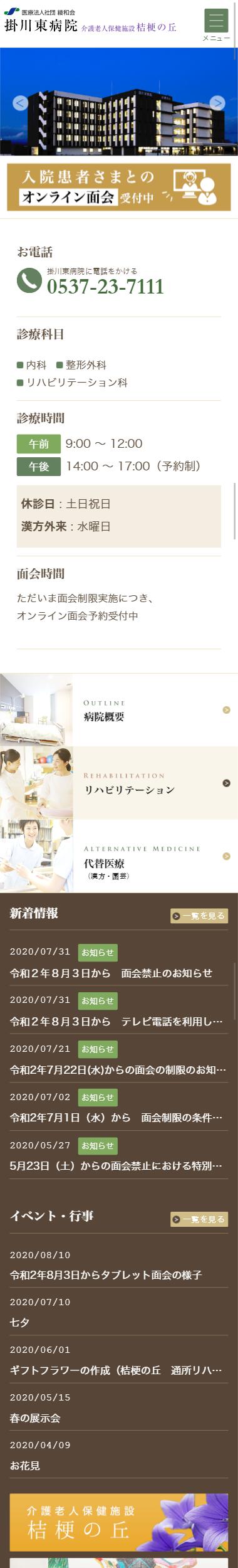 医療法人社団 綾和会 掛川東病院様