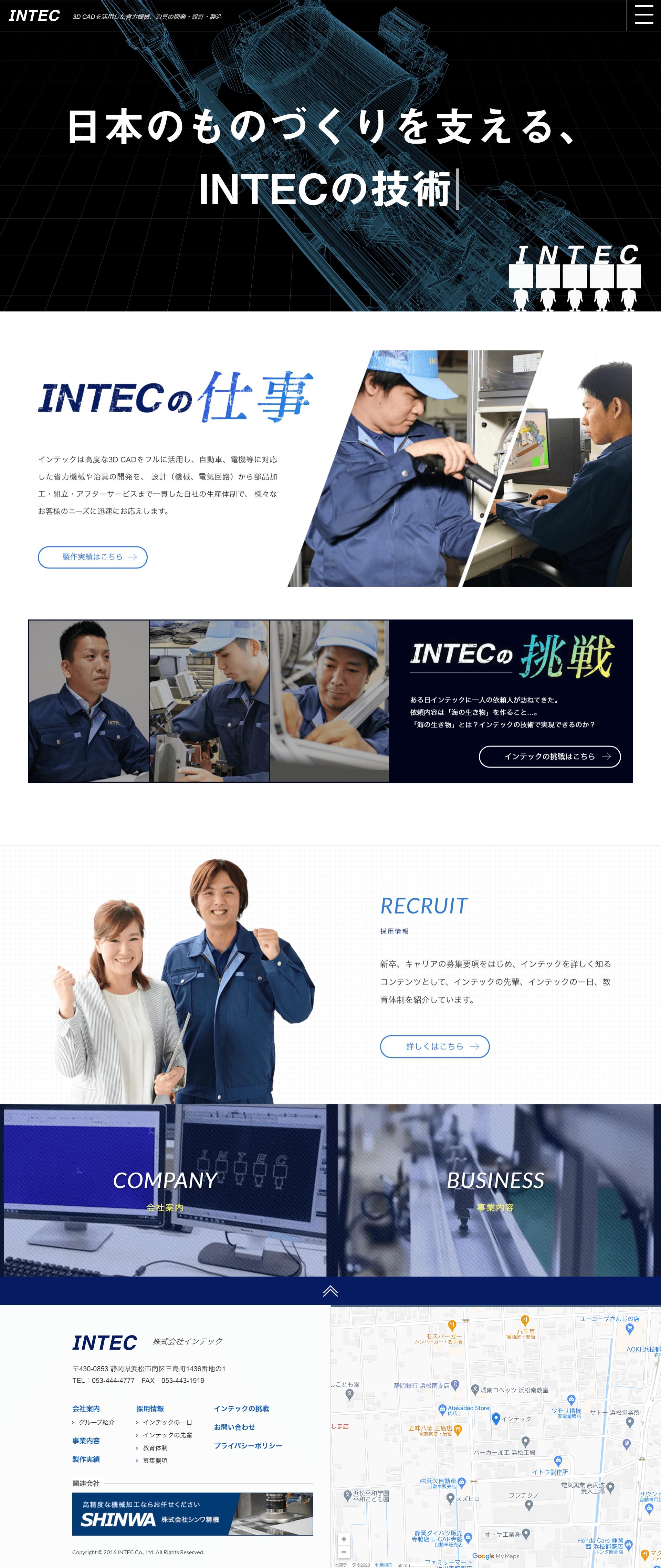 株式会社インテック様
