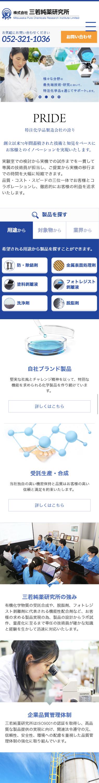 株式会社三若純薬研究所様