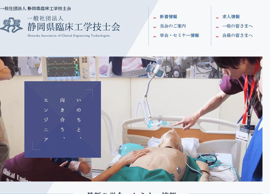 一般社団法人 静岡県臨床工学技士会様