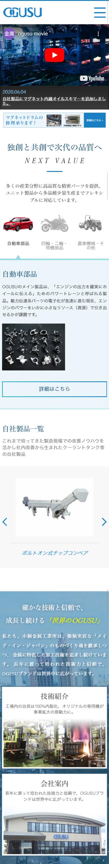 株式会社小楠金属工業所様