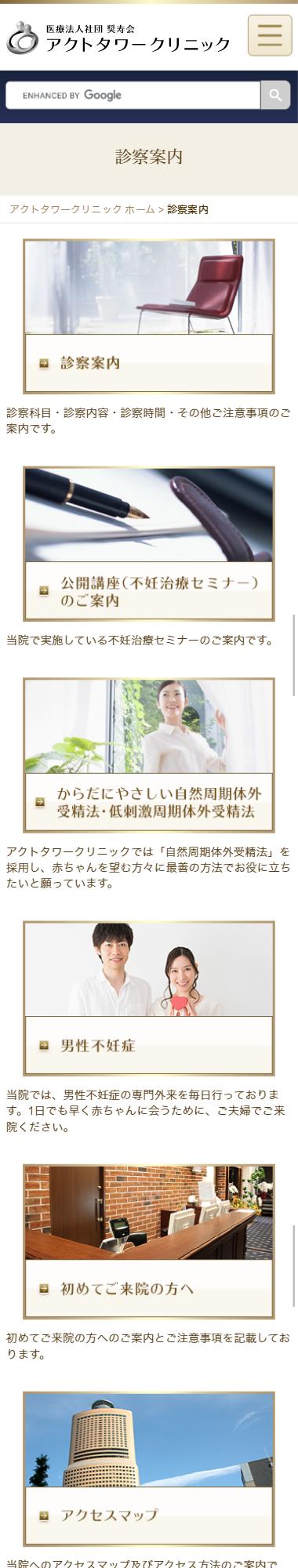 医療法人社団 奨寿会 アクトタワークリニック様