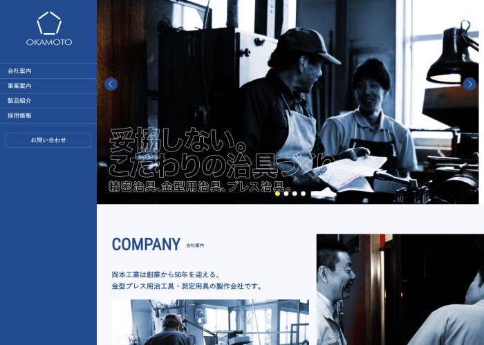 岡本工業株式会社様