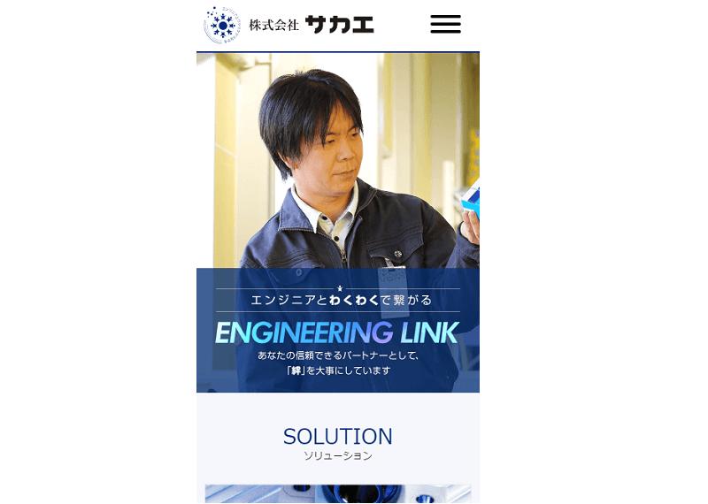 株式会社サカエ様 スマートフォンサイト