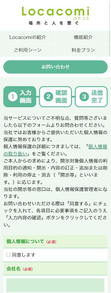 株式会社Newデイシス様 Locacomi(ロケコミ)