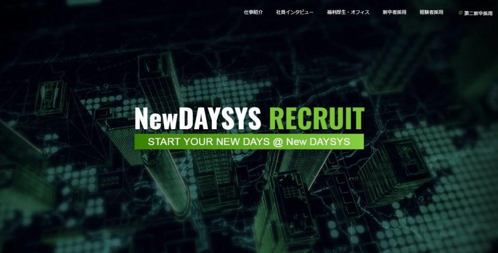 株式会社Newデイシス様 リクルートサイト