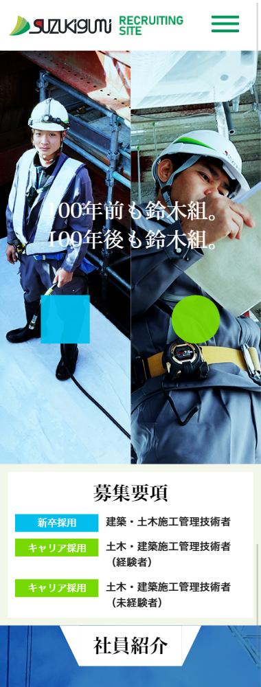 株式会社鈴木組様 リクルートサイト(株式会社中部エージェンシー 様)