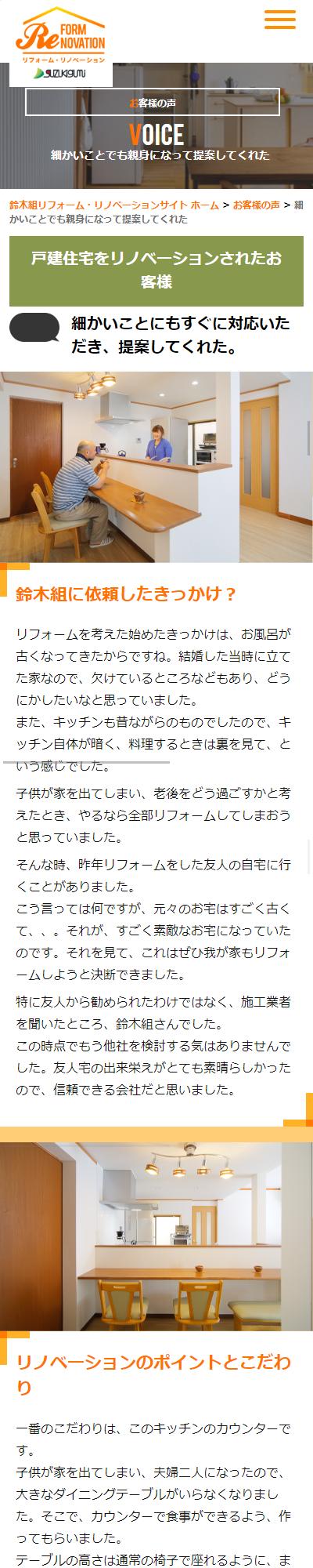 株式会社鈴木組様 リフォーム・リノベーションサイト(株式会社中部エージェンシー 様)