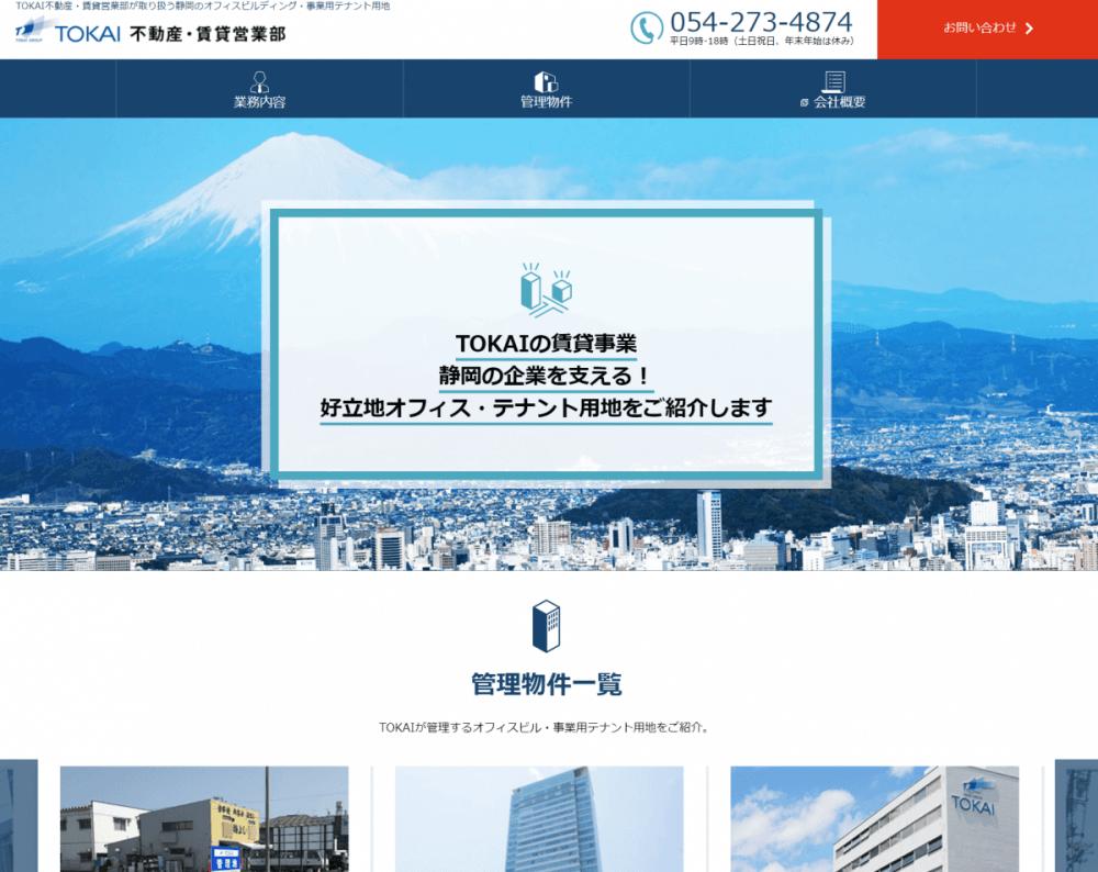 株式会社TOKAI様 不動産・賃貸営業部サイト