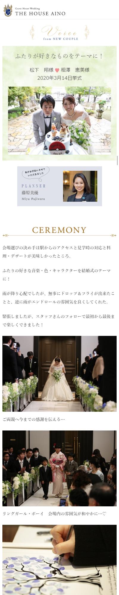 ザ・ハウス愛野様 サイトリニューアル(株式会社エイティ・プロ様)
