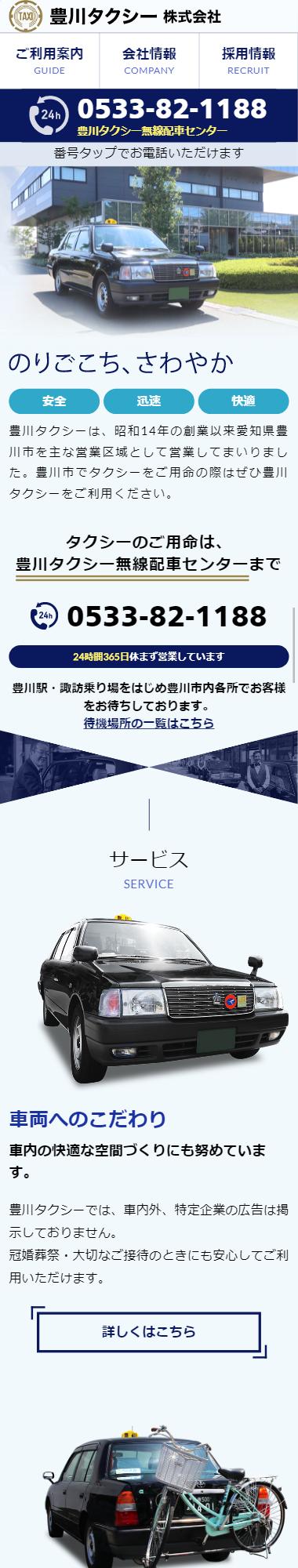 豊川タクシー様 サイトリニューアル