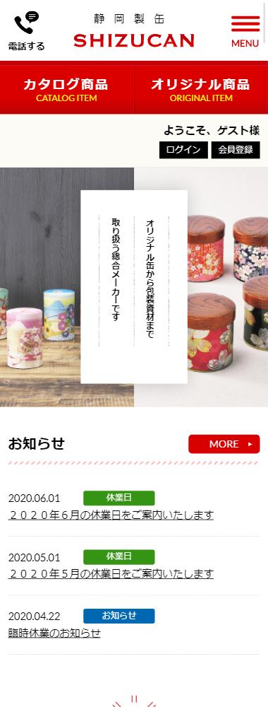 静岡製缶有限会社様 サイトリニューアル