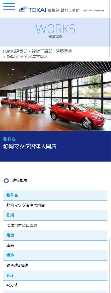 TOKAI建築部・設計工事部様 サイトリニューアル