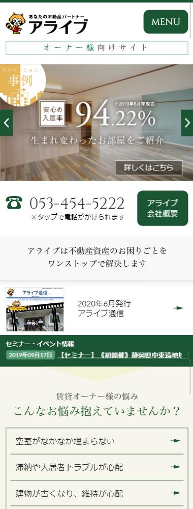 株式会社アライブ様 オーナーサイト