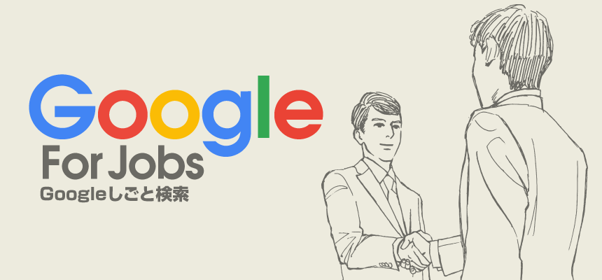 2019年1月Google for Jobsが日本上陸!Googleしごと検索で上位表示させる構造化マークアップの実装方法とは?