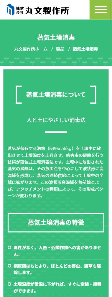 株式会社丸文製作所様