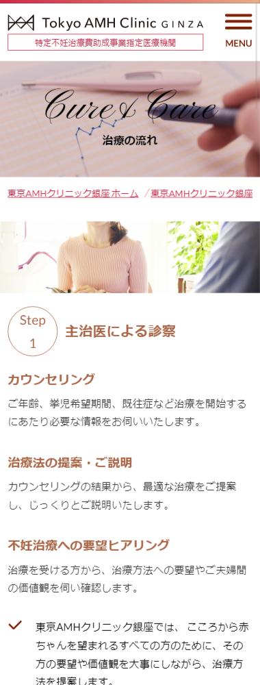 東京AMHクリニック銀座様