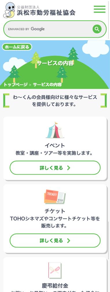 公益財団法人浜松市勤労福祉協会 わ~くん浜松様