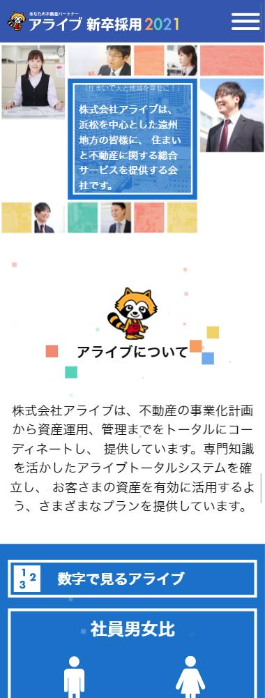 株式会社アライブ様 新卒採用サイト