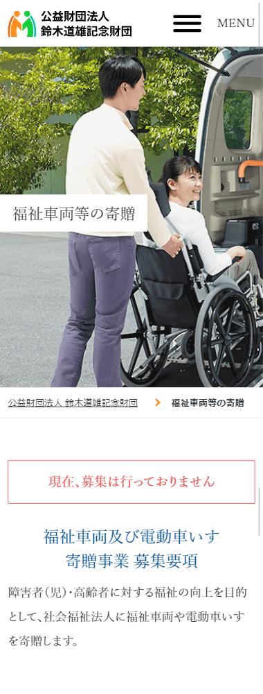 公益財団法人 鈴木道雄記念財団 様