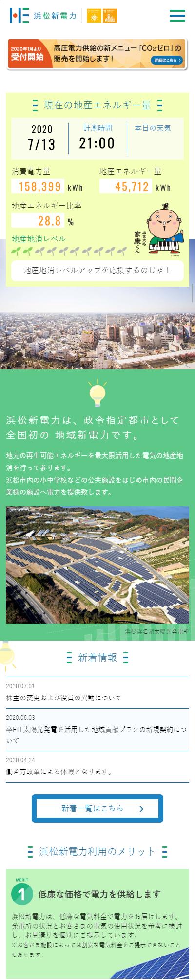 株式会社浜松新電力様スマートフォンサイト