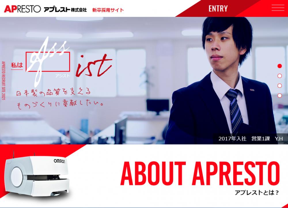 アプレスト株式会社様 新卒採用サイト