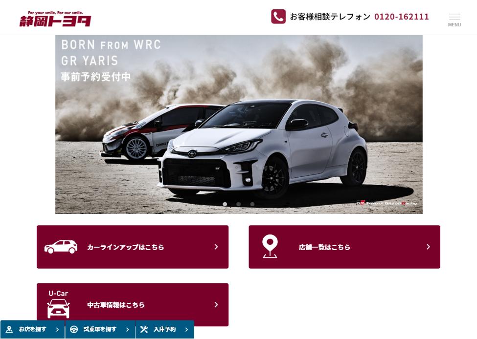 静岡トヨタ自動車株式会社 様 サイトリニューアル