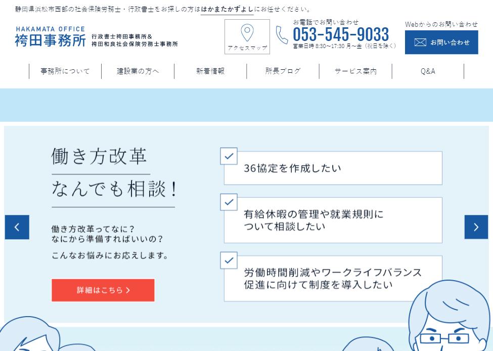 袴田和良社会保険労務士事務所 様 サイトリニューアル