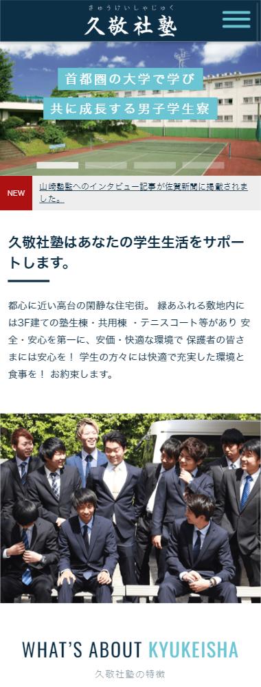 公益財団法人 久敬社 久敬社塾 様 サイトリニューアル
