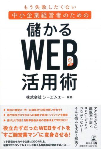 """もう失敗したくない中小企業経営者のための""""儲かる""""Web活用術"""