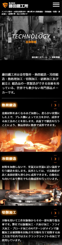 株式会社藤田鐵工所 様 サイトリニューアル