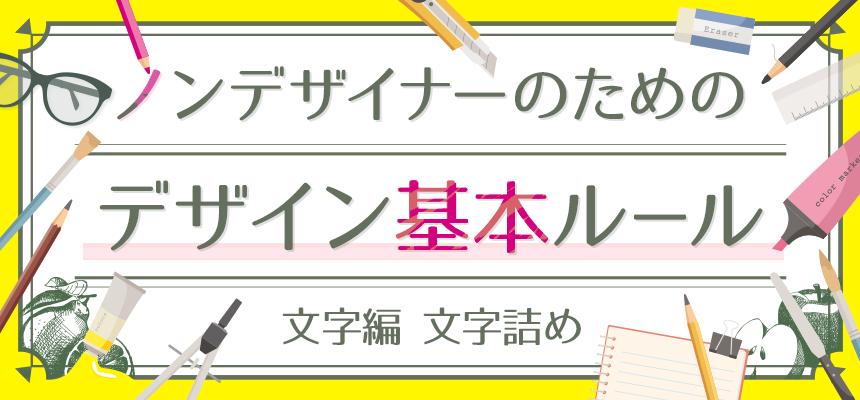 ノンデザイナーのためのデザイン基本ルール~文字編 文字詰め~