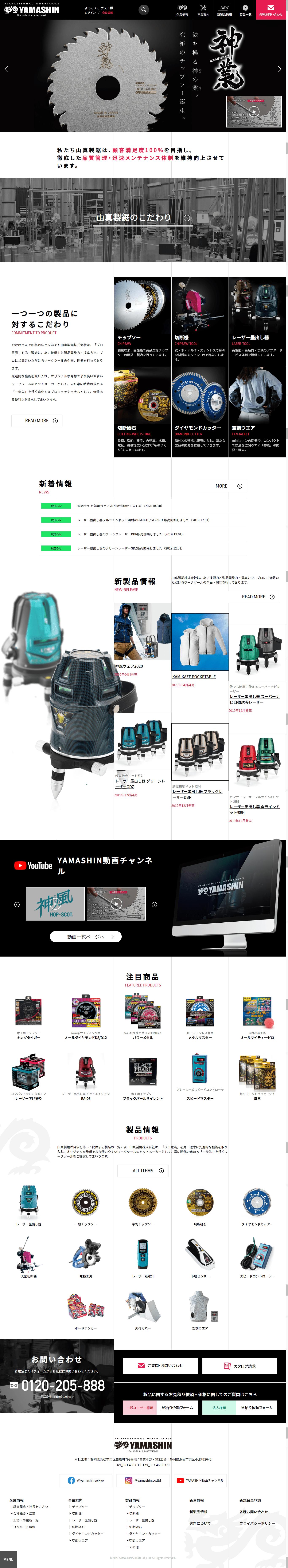 山真製鋸株式会社 様 サイトリニューアル