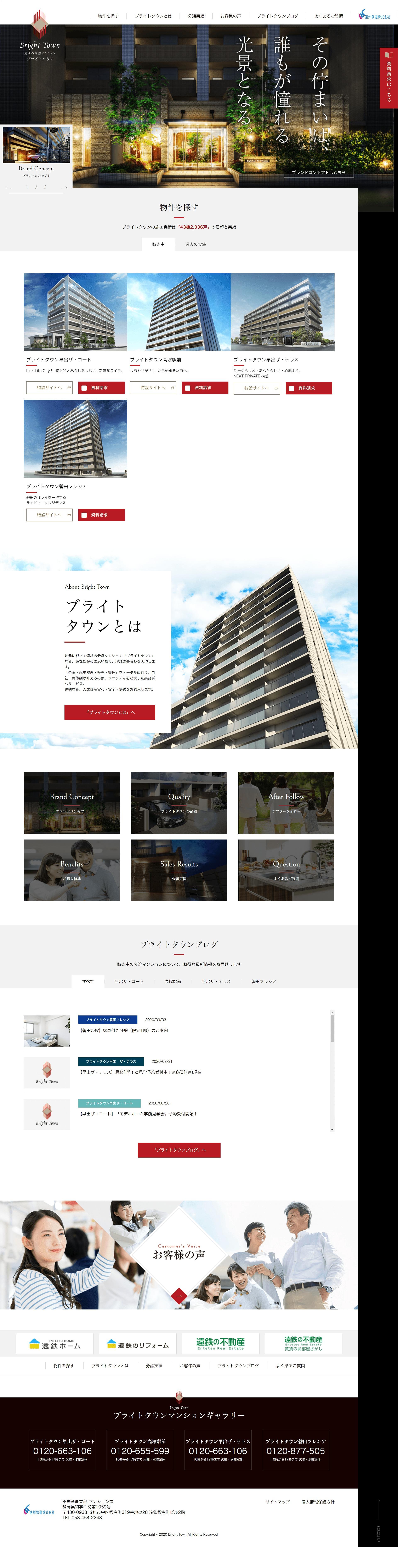 遠州鉄道株式会社様 ブライトタウンサイト