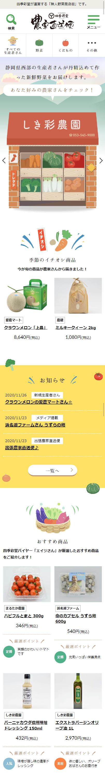 四季彩堂様 農家直送便サイト