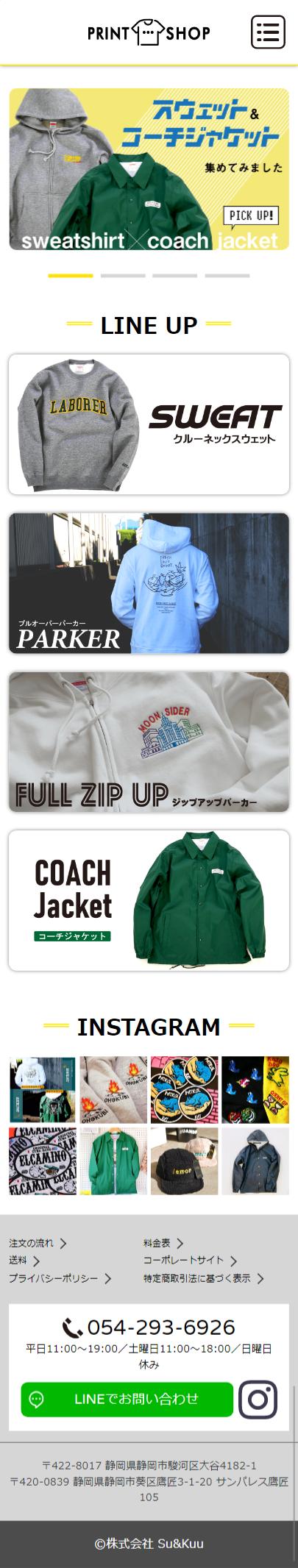 株式会社Su&Kuu様 オリジナルスウェット、コーチジャケット作成サイト
