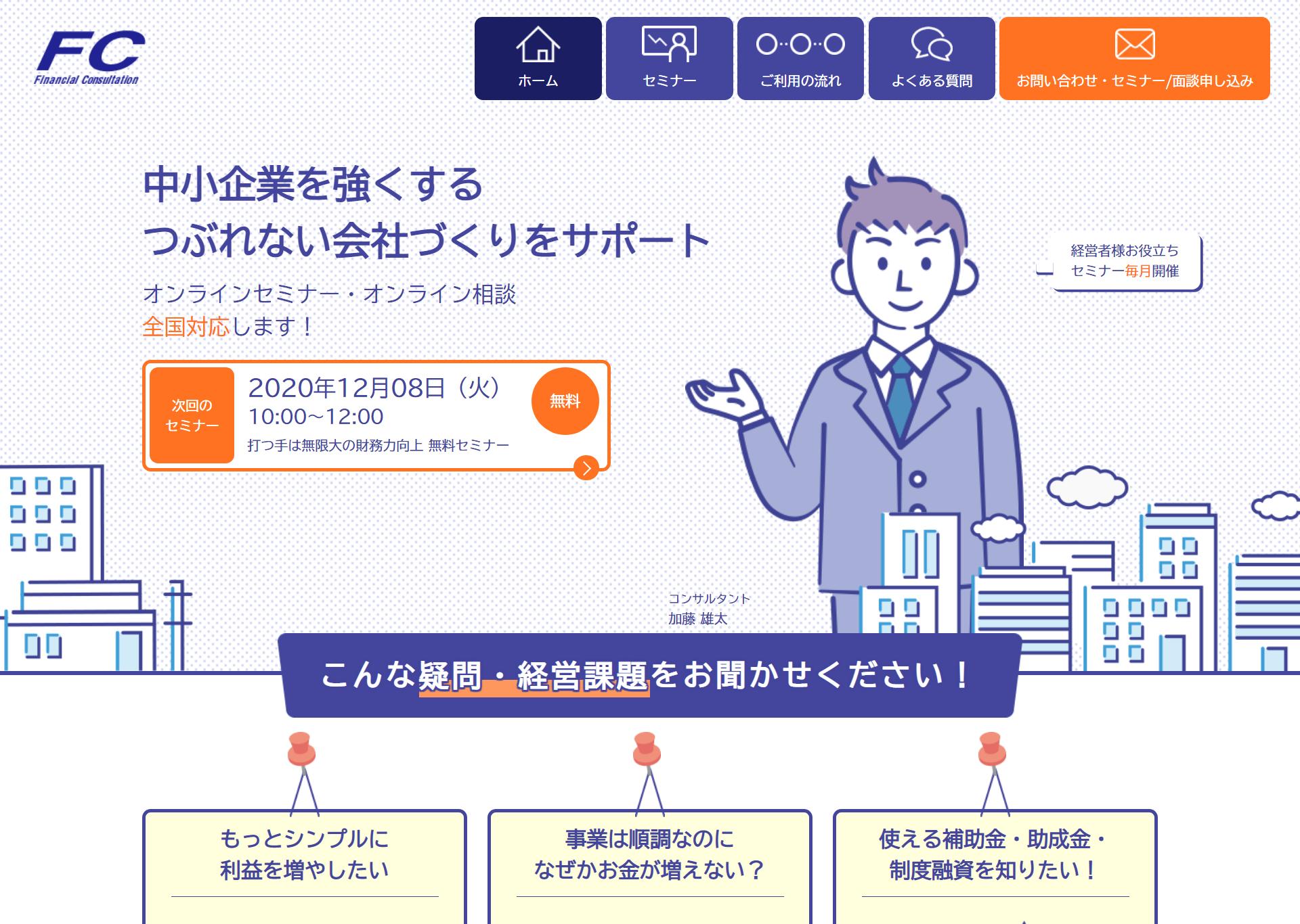 FC様 中小企業財務コンサルタント