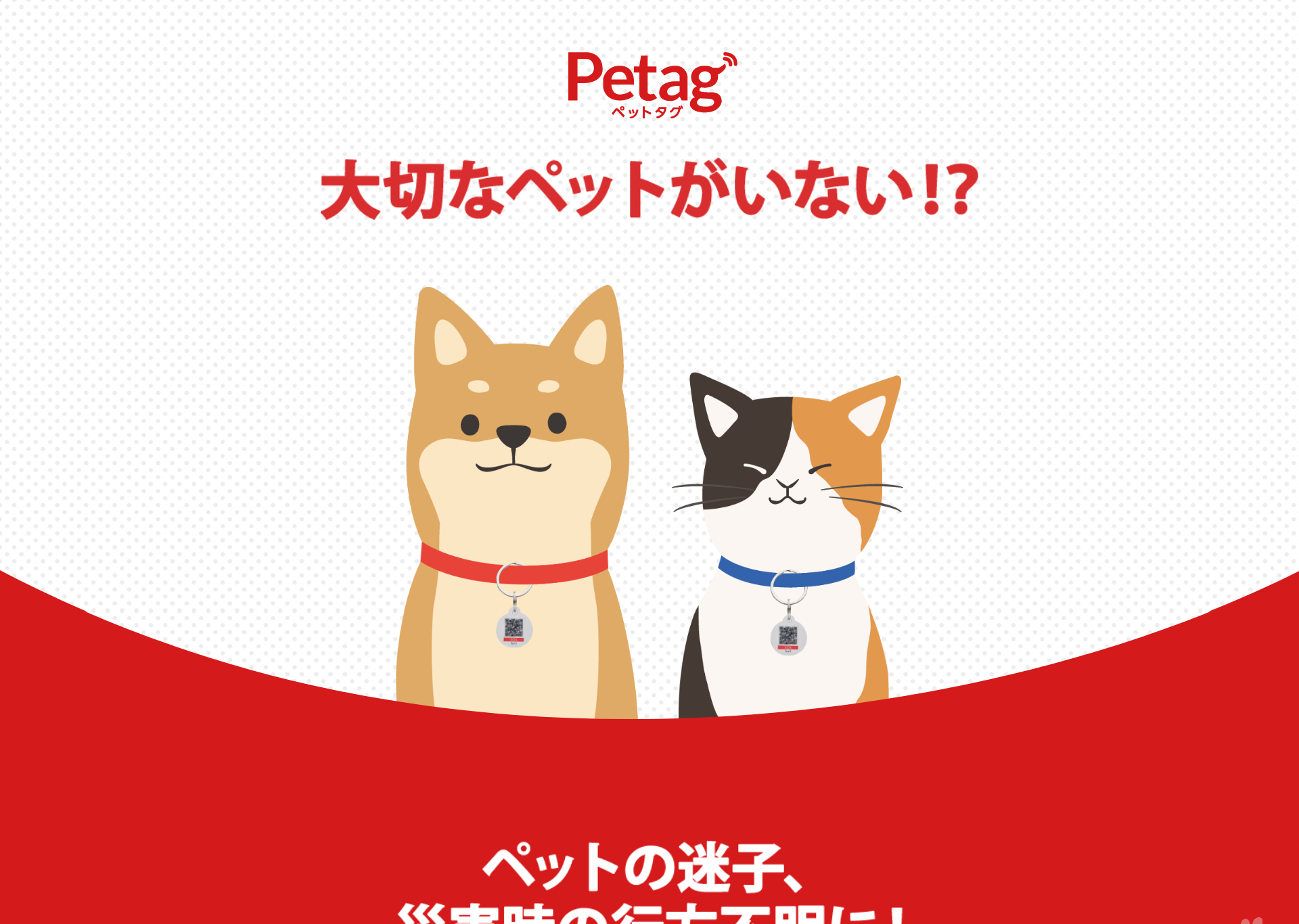 株式会社フシミ様 ペットタグサイト