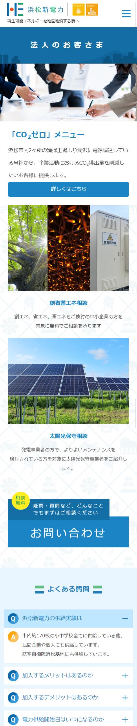 株式会社浜松新電力様