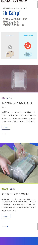 株式会社ハイパーテックジャパン様