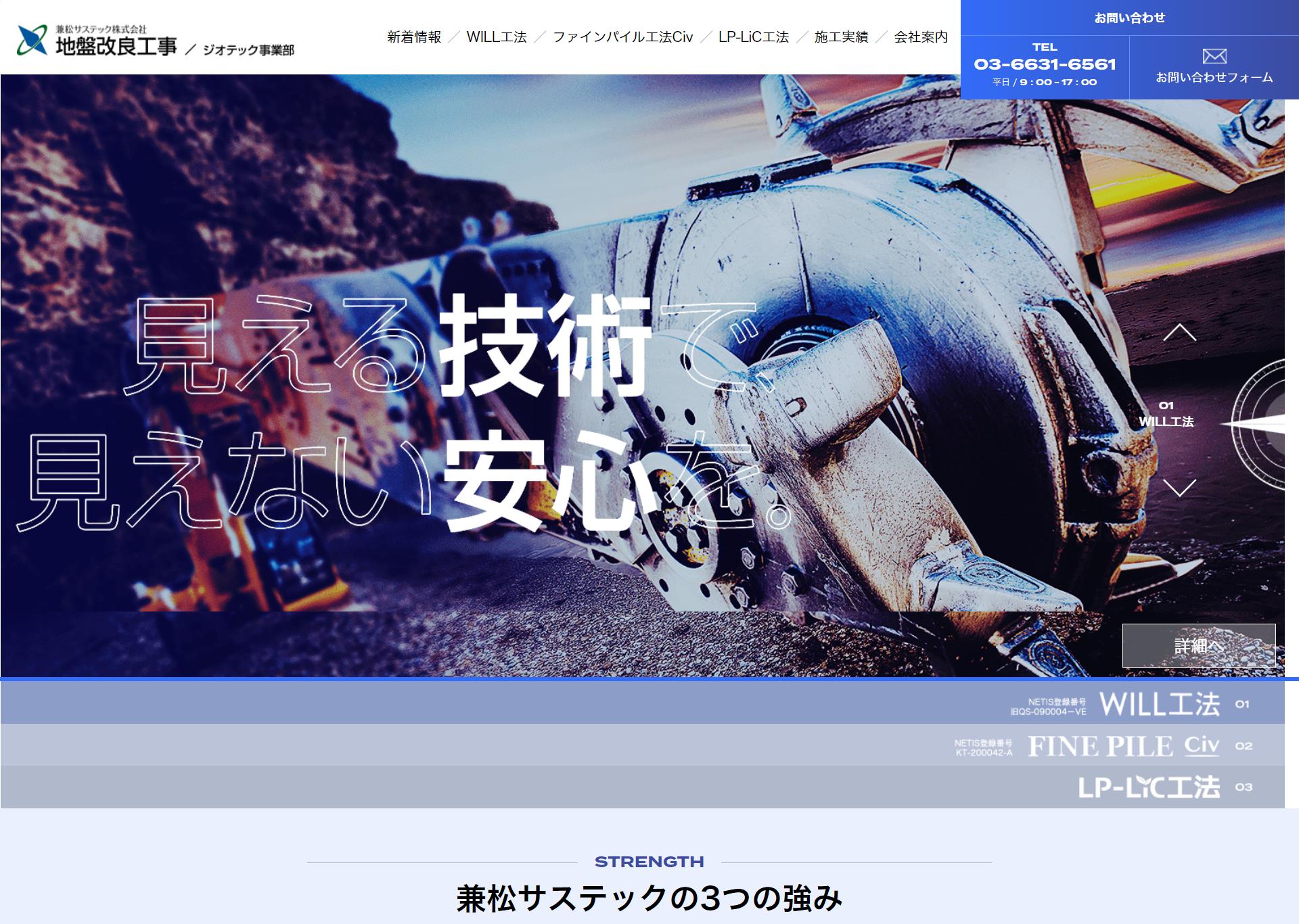 兼松サステック株式会社 様 地盤改良工事サイト