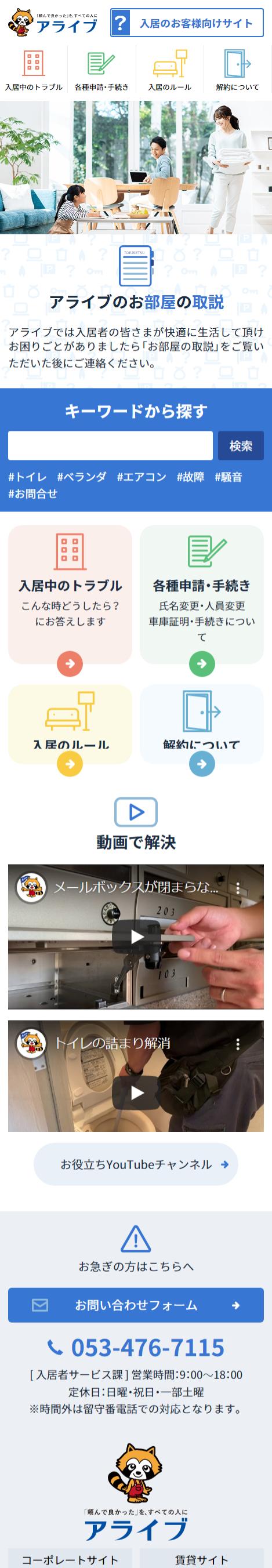 株式会社アライブ様 入居のお客様向けサイト