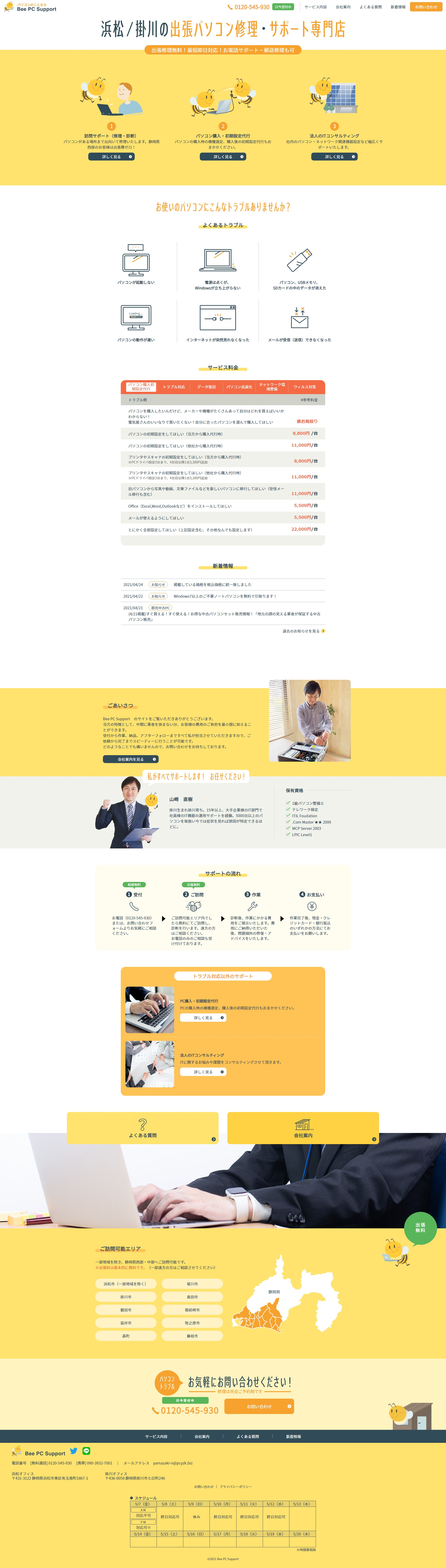 Bee PC Support様
