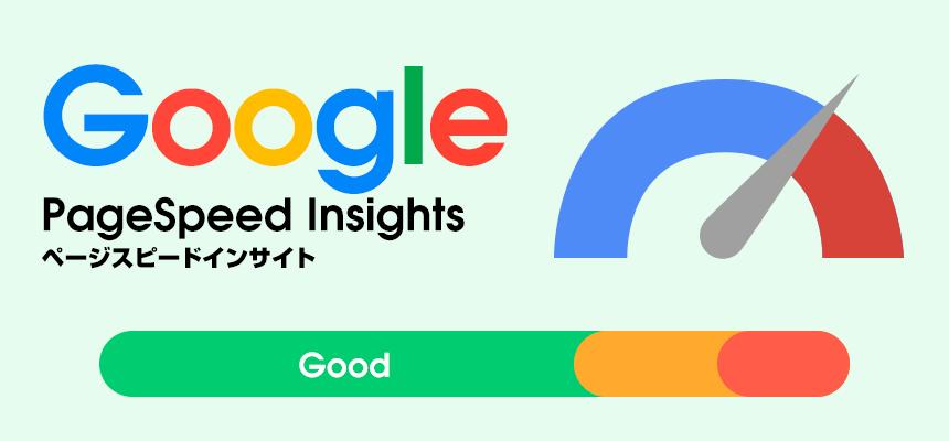 Google PageSpeed Insights(ページスピードインサイト)を使って読み込み速度を改善したら、何点になるのかチャレンジしてみた