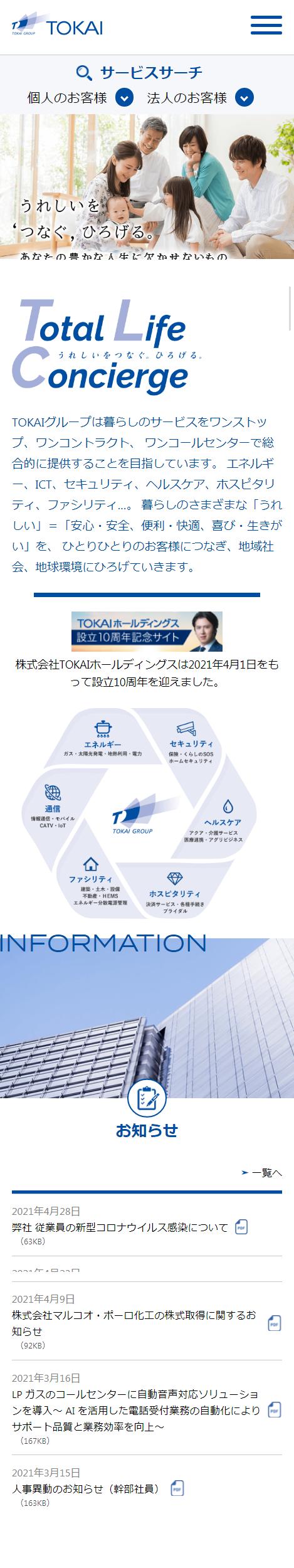 株式会社TOKAI様