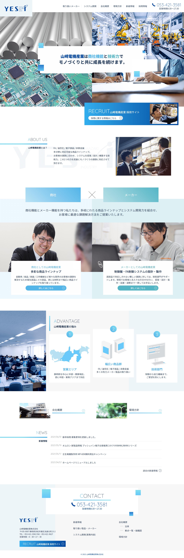 山崎電機産業株式会社 様