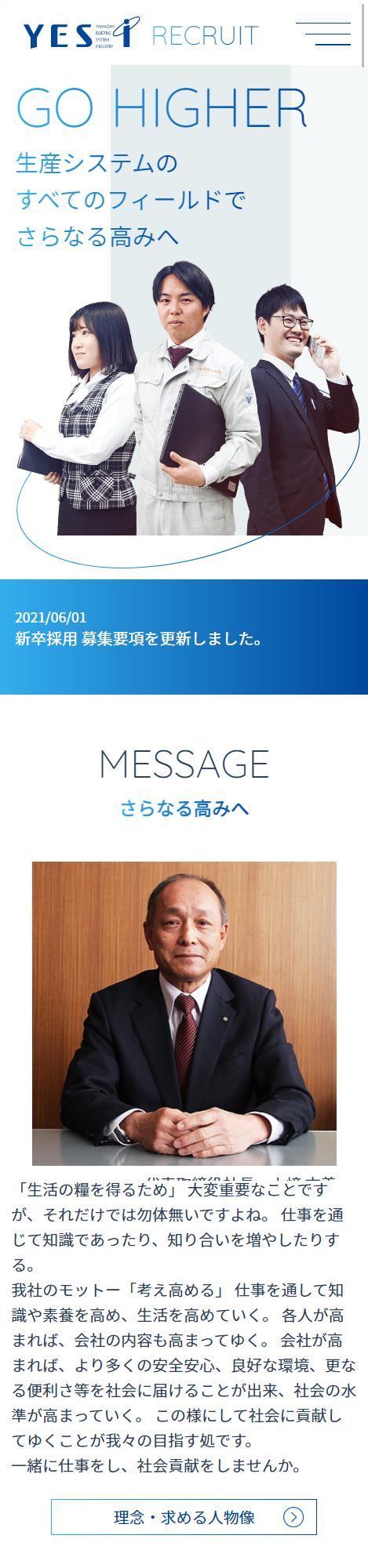 山崎電機産業株式会社 様 リクルートサイト