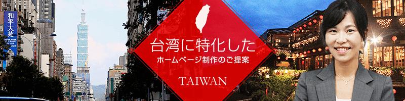 台湾に特化したホームページ制作のご提案