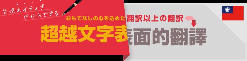 台湾語翻訳